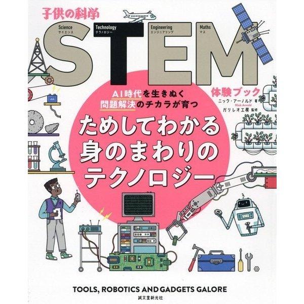 ためしてわかる身のまわりのテクノロジー―AI時代を生きぬく問題解決のチカラが育つ(子供の科学STEM体験ブック) [単行本]