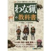 これから始める人のためのわな猟の教科書 [単行本]