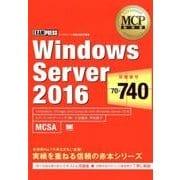 Windows Server2016-試験番号70-740(MCP教科書) [単行本]