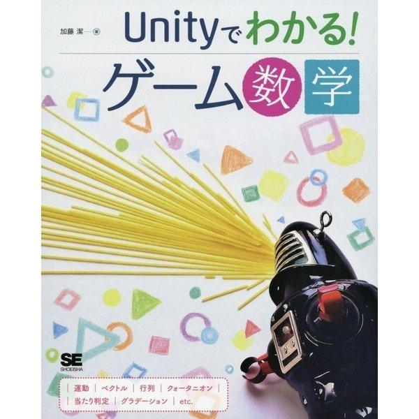 Unityでわかる!ゲーム数学 [単行本]