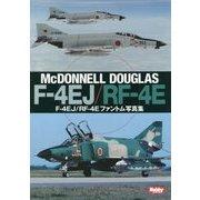 F-4EJ/RF-4Eファントム写真集 [単行本]