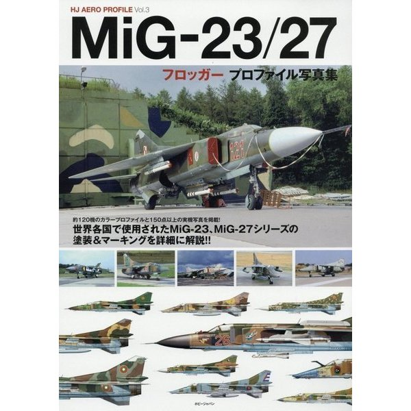 MiG-23/27フロッガー プロファイル写真集(HJ AERO PROFILE〈Vol.3〉) [単行本]