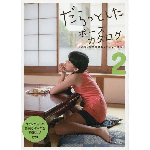 だらっとしたポーズカタログ〈2〉女の子・男子高校生・スーツの男性 [単行本]