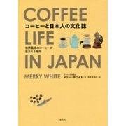 コーヒーと日本人の文化誌―世界最高のコーヒーが生まれる場所 [単行本]