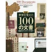図説 世界を変えた100の文書(ドキュメント)―易経からウィキリークスまで [単行本]