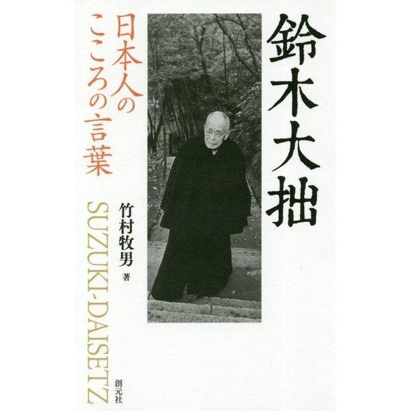 鈴木大拙(日本人のこころの言葉) [全集叢書]