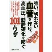 強い、切れない血管を作り、高血圧、動脈硬化を防ぐ101のワザ [単行本]