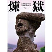 煉獄-森尚生誕80周年記念彫刻写真集 [単行本]