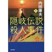 隠岐伝説殺人事件〈上〉(光文社文庫) [文庫]