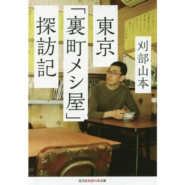 東京「裏町メシ屋」探訪記(光文社知恵の森文庫) [文庫]