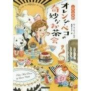 オレンジ・ペコの奇妙なお茶会―お茶と探偵〈18〉(コージーブックス) [文庫]