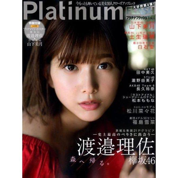 Platinum FLASH Vol.4(光文社ブックス 133) [ムックその他]