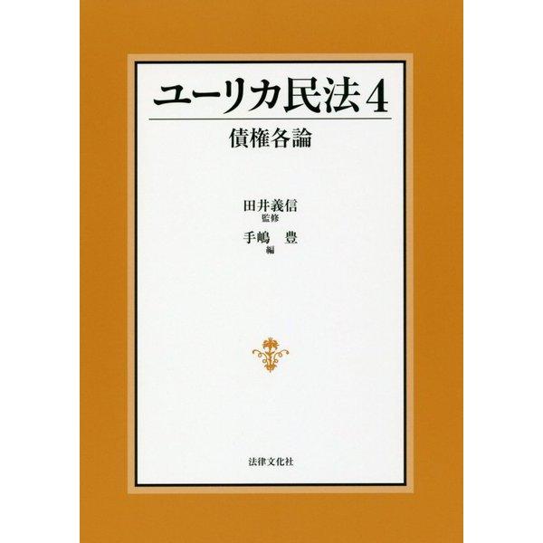 ユーリカ民法〈4〉債権各論 [単行本]