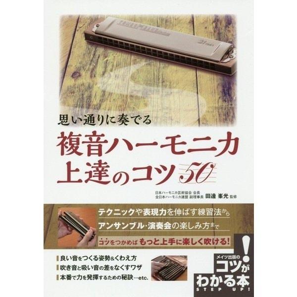 思い通りに奏でる複音ハーモニカ上達のコツ50(コツがわかる本!) [単行本]
