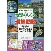 みんなが知りたい!「地球のしくみ」と「環境問題」地球で起きていることがわかる本(まなぶっく) [単行本]