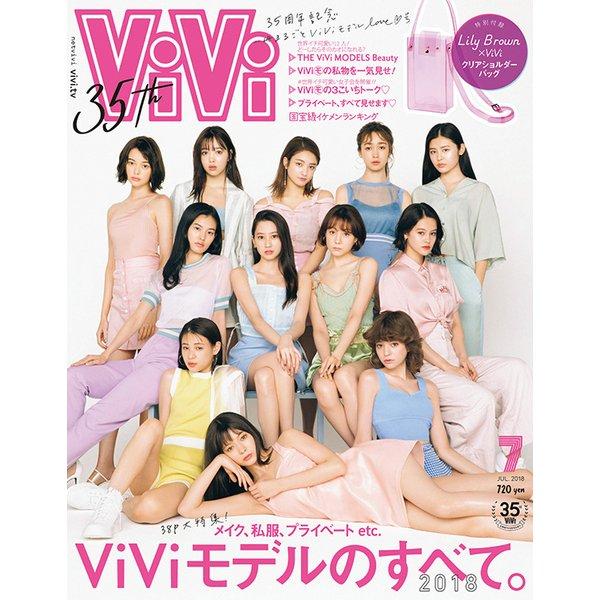 ViVi (ヴィヴィ) 2018年 07月号 [雑誌]