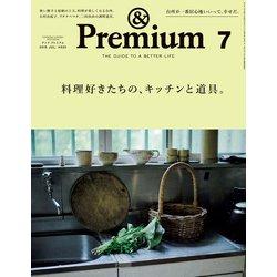 &Premium(アンドプレミアム) 2018年 07月号 [雑誌]