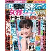 週刊 女性セブン 2018年 5/31号 [雑誌]