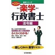 楽学行政書士 法令編〈平成23年版〉(楽学シリーズ) [単行本]
