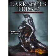 DARK SOULS TRPG03 THE LINKING OF THE FIRE [単行本]