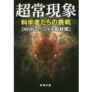 超常現象-科学者たちの挑戦 (新潮文庫) [文庫]