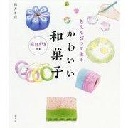 色えんぴつで塗るかわいい和菓子―絵はがき付き [単行本]