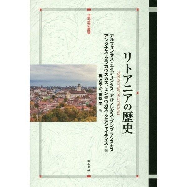 リトアニアの歴史-THE HISTORY OF LITHUANIA (世界歴史叢書) [全集叢書]