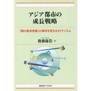 アジア都市の成長戦略---「国の経済発展」の概念を変えるダイナミズム [単行本]
