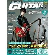 Go ! Go ! GUITAR (ギター) 2018年 07月号 [雑誌]