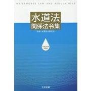 水道法関係法令集 平成30年4月版 [単行本]