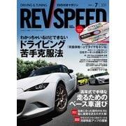 REV SPEED (レブスピード) 2018年 07月号 [雑誌]
