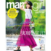 mamagirl 2018年 07月号 [雑誌]