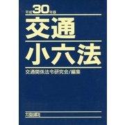 交通小六法〈平成30年版〉 [単行本]