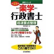 楽学行政書士 超速要点整理〈平成23年版〉(楽学シリーズ) [単行本]