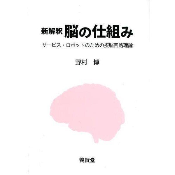 新解釈脳の仕組み-サービス・ロボットのための擬脳回路理論 [単行本]