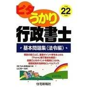 ピタうかり行政書士 基本問題集(法令編)〈平成22年版〉 [単行本]