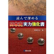読んで深める日本史実力強化書 [全集叢書]