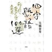 四字熟語100選-秘められた日本のことばの再発見 [単行本]