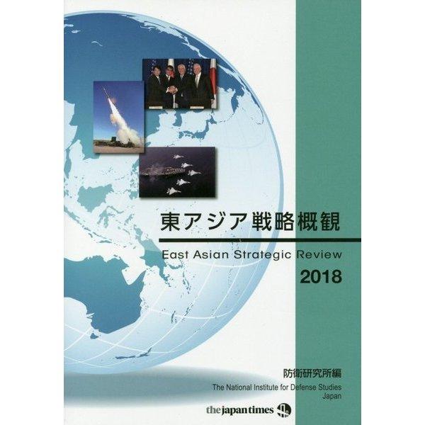 東アジア戦略概観〈2018〉 [単行本]