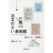 注文の多い美術館―歌狂人卍短編集〈2〉 [単行本]