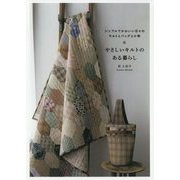 やさしいキルトのある暮らし-シンプルでかわいい日々のキルトとバッグと小物 [単行本]