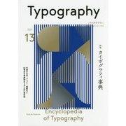 タイポグラフィ〈13〉タイポグラフィ事典 [単行本]