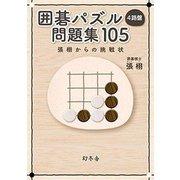 囲碁パズル4路盤問題集105-張栩からの挑戦状 [単行本]