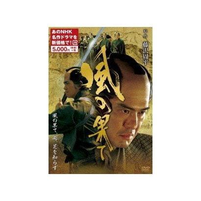 風の果て [DVD]