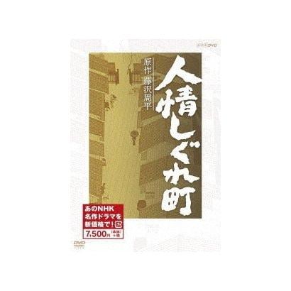 人情しぐれ町 [DVD]