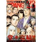 ジパング深蒼海流 23(モーニングKC) [コミック]