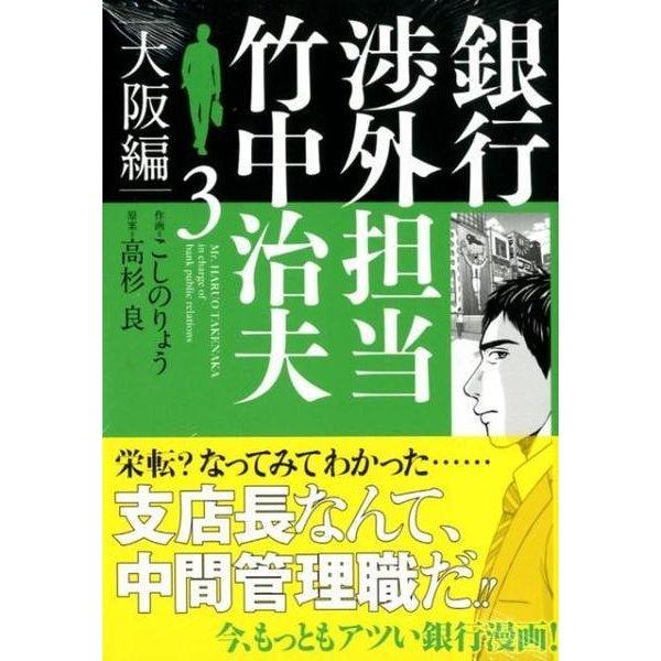 銀行渉外担当竹中治夫 大阪編 3(KCデラックス) [コミック]