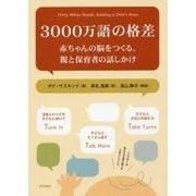 3000万語の格差―赤ちゃんの脳をつくる、親と保育者の話しかけ [単行本]
