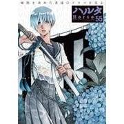 ハルタ volume55(2018-JUNE)(HARTA COMIX) [コミック]