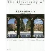 東京大学本郷キャンパス―140年の歴史をたどる [単行本]